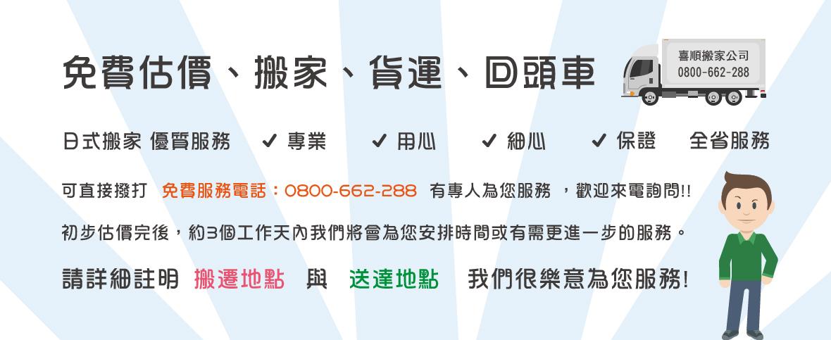 banner 日式搬家 專業服務 輕鬆搬家 優惠價格